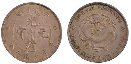 China, Provincial issues, Anhw