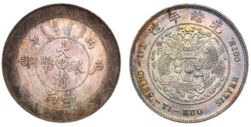 China, Empire, General Issue,