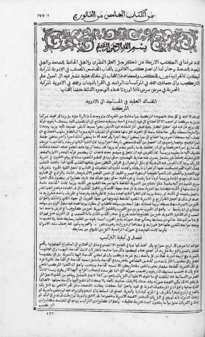 AVICENNA (Abu 'Ali al-Husain i