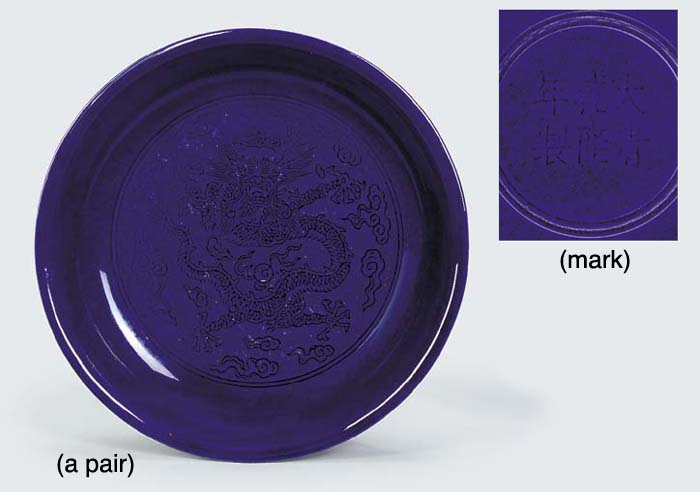 A PAIR OF AUBERGINE-GLAZED 'DRAGON' DISHES