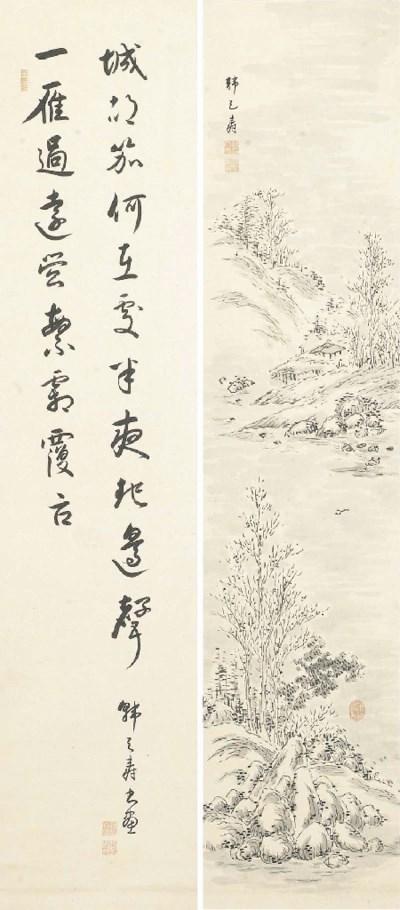 Nakagawa Tenju (d.1795)