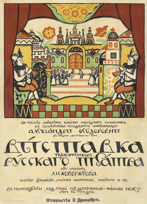 IOSIF SOLOMONOVICH SHKOL'NIK (