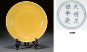 A yellow glazed saucer dish  Underglaze blue Zhengde six cha
