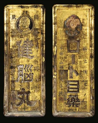 Two Japanese medical signs,