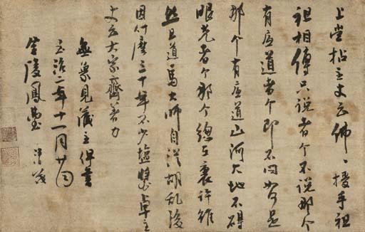 QINGMAO (1262-1329)