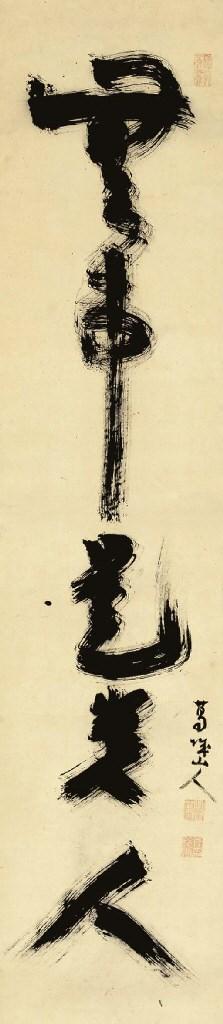 Jiun Onko (1718-1804)