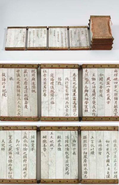 Jade Book (Okch'aek)