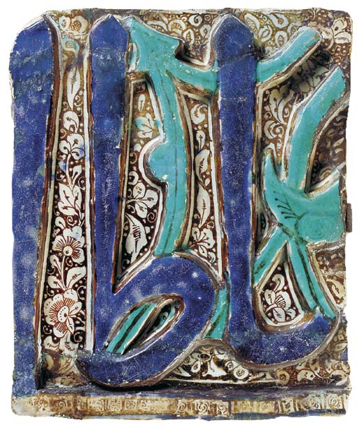 A KASHAN STRONGLY MOULDED COBA