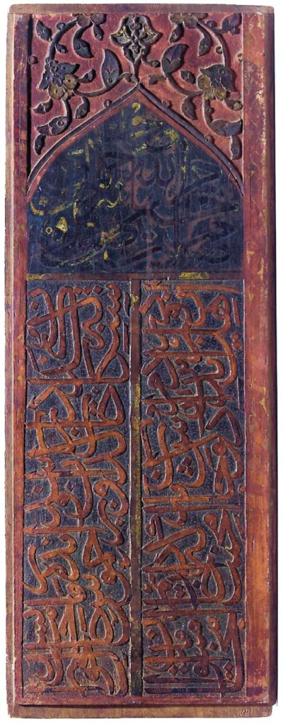 A SAFAVID CARVED WOODEN POLYCH