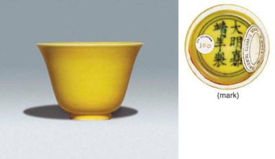 A RARE IMPERIAL YELLOW-GLAZED