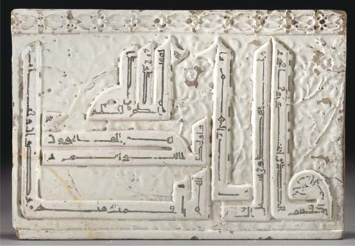 A Qajar moulded white glazed p
