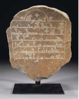 An Arabian stone fragment, 12t