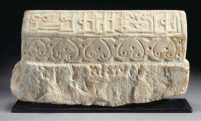 A Ghaznavid marble funerary fr