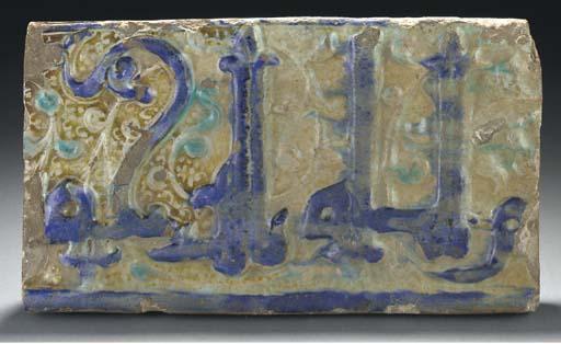 A Kashan lustre and cobalt til