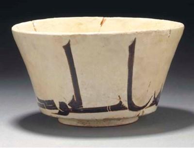 A Nishapur deep conical bowl,