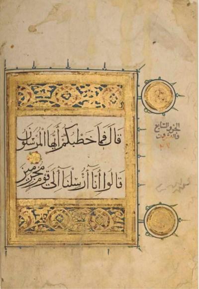 QUR'AN JUZ' XXVII, MAMLUK EGYP