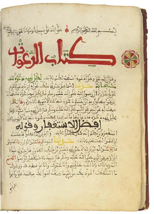 AL-BUKHARI, MUHAMMAD IBN ISMA'