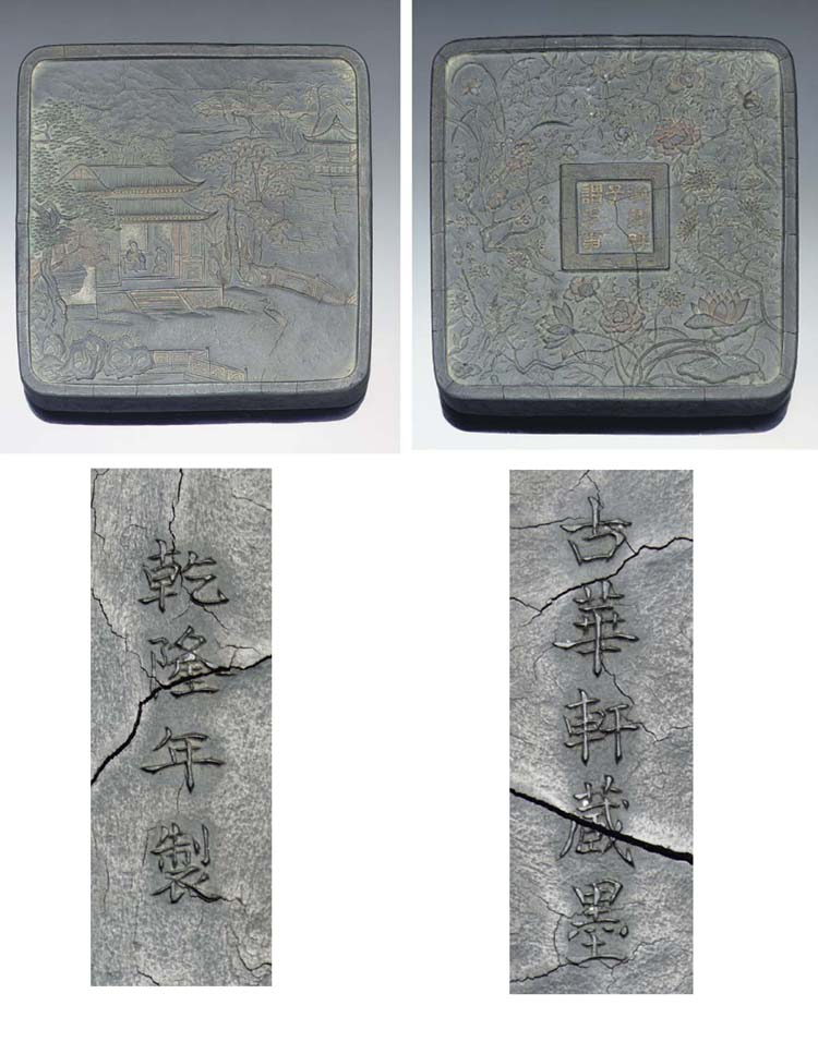 A carved square ink cake, Qian