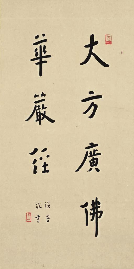 HONGYI (1880-1942)