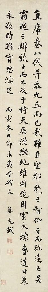 HUA YUNCHENG (1588-1645)