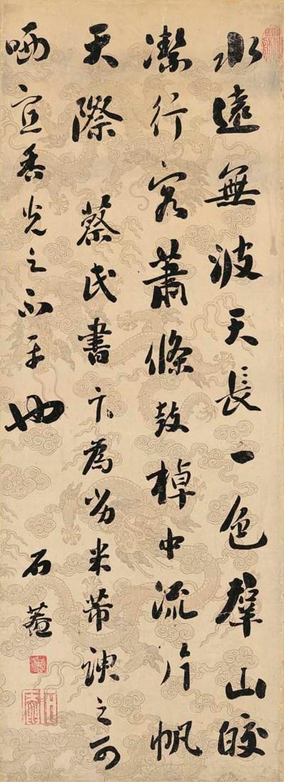 LIU YONG (1719-1805)