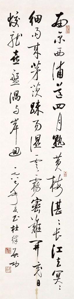 QI GONG (BORN 1912)