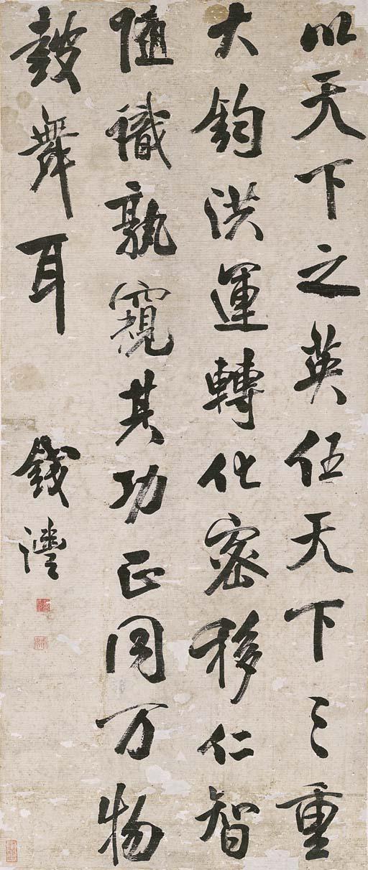QIAN FENG (1740-1795)
