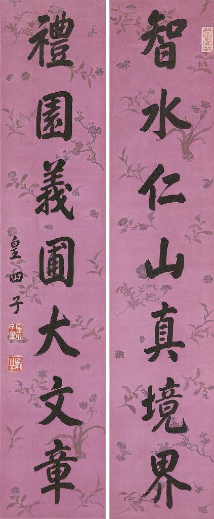 FOURTH PRINCE (18TH CENTURY)
