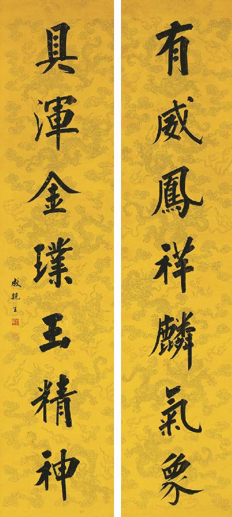 YONG XING (1752-1823)