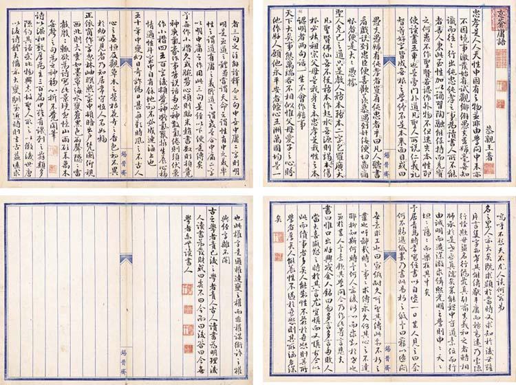YI XIN (1832-1898)