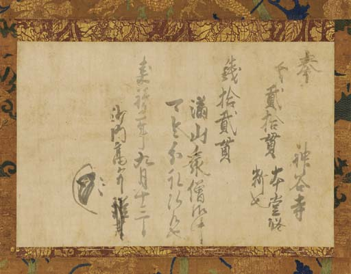Attributed to Myoe Koben (1173