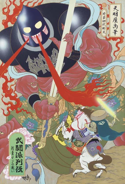 Hisashi Tenmyouya (b. 1966)