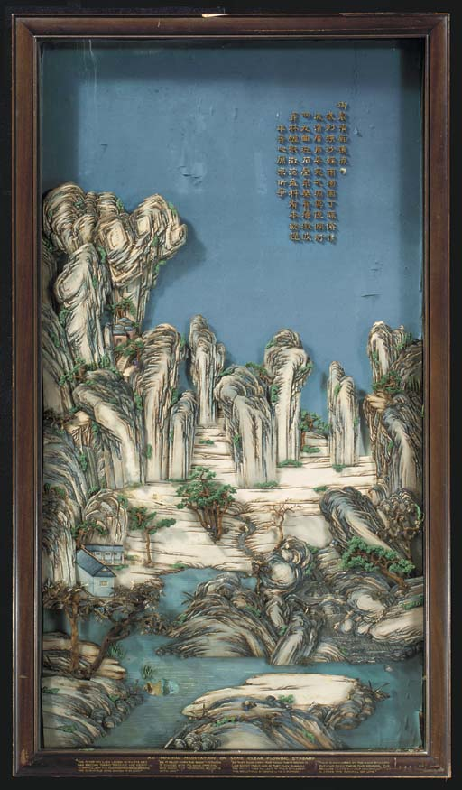 A LARGE CHINESE IMPERIAL STAIN