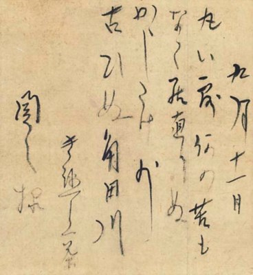 Kobayashi Issa (1763-1827)