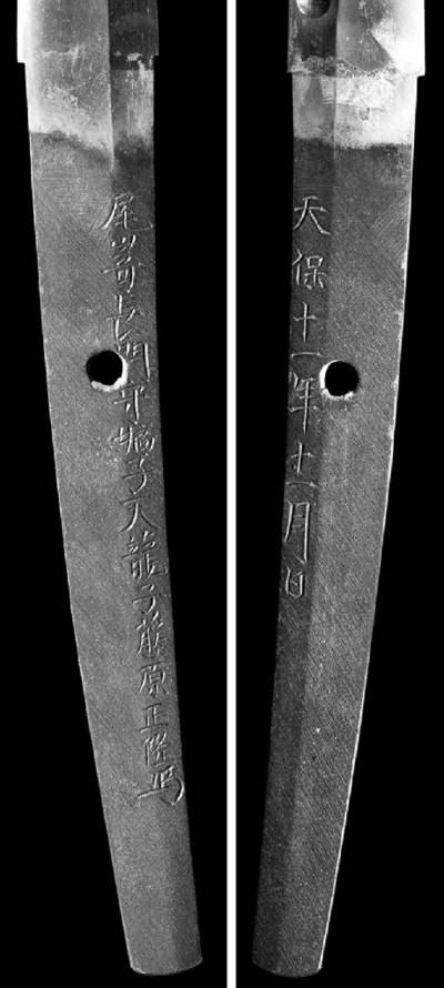 A SHIN-SHINTO KATANA