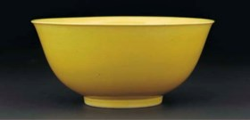 A yellow glazed deep bowl, Daoguang sealmark and of the peri