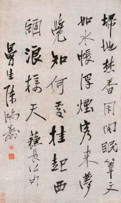 CHEN HONGSHOU (1768-1882)