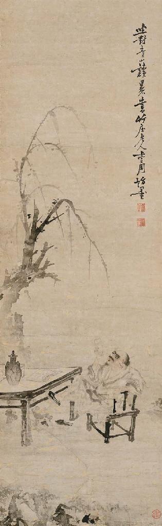 SHANGGUAN ZHOU (1665-CIRCA 175