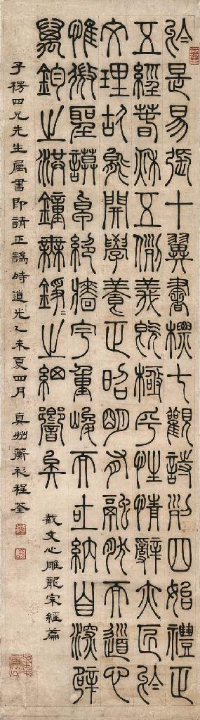 CHENG QUAN (18TH-19TH CENTURY)