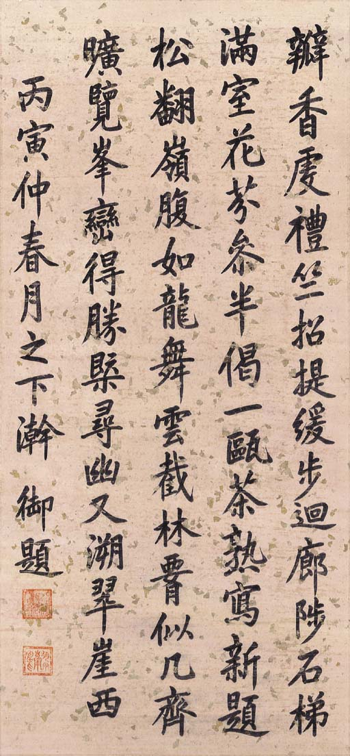 EMPEROR JIAQING (r. 1876-1820)