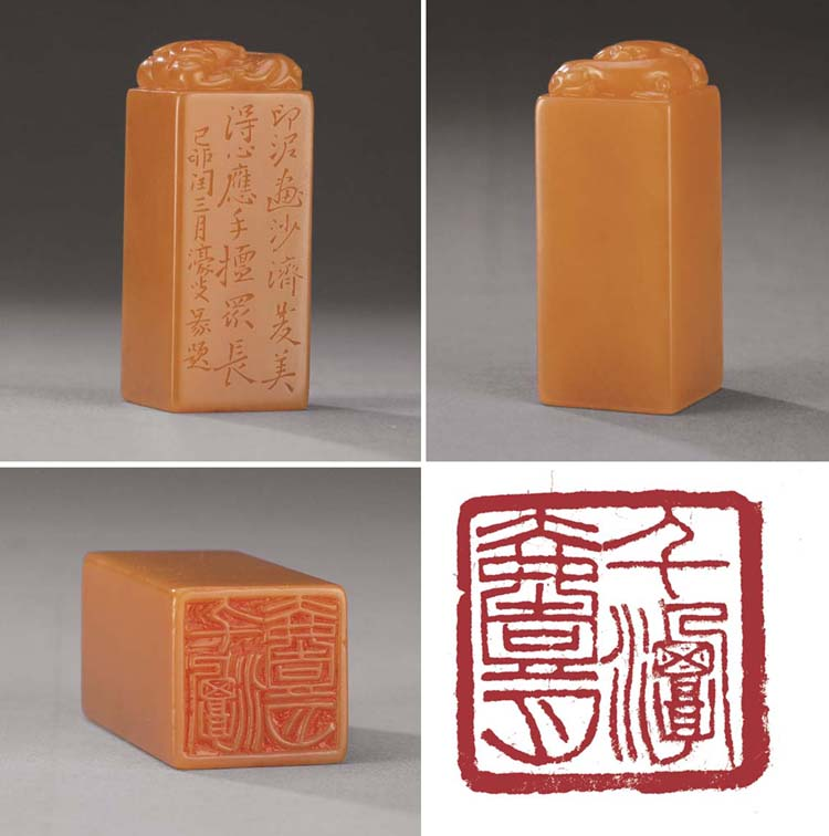 AN INSCRIBED TIANHUANG SEAL