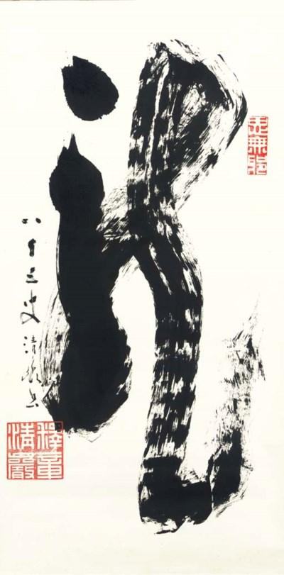 Taniguchi Seigan (20th century