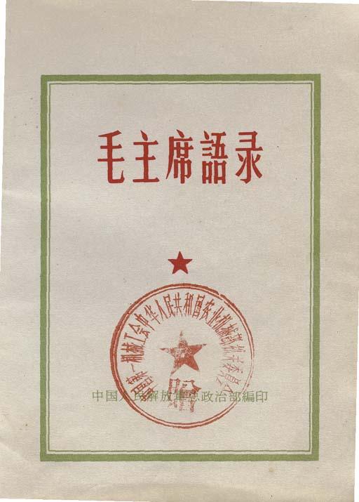 MAO ZEDONG (1893-1976). Quotat
