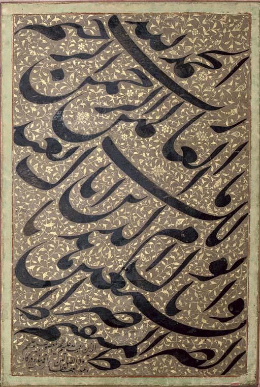 CALLIGRAPHIC PAGE WITH SURA AL