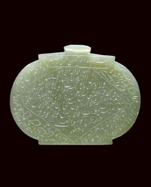 AN INSCRIBED NEPHRITE JADE TAL
