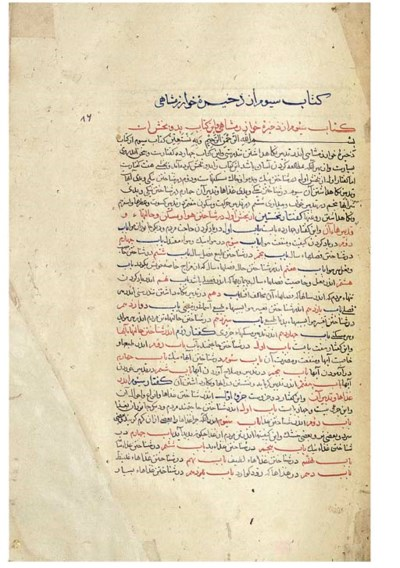 ZAYN AL-DIN ABU IBRAHIM ISMA'I