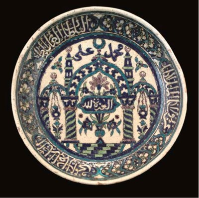 A Persian footed dish, 19th ce