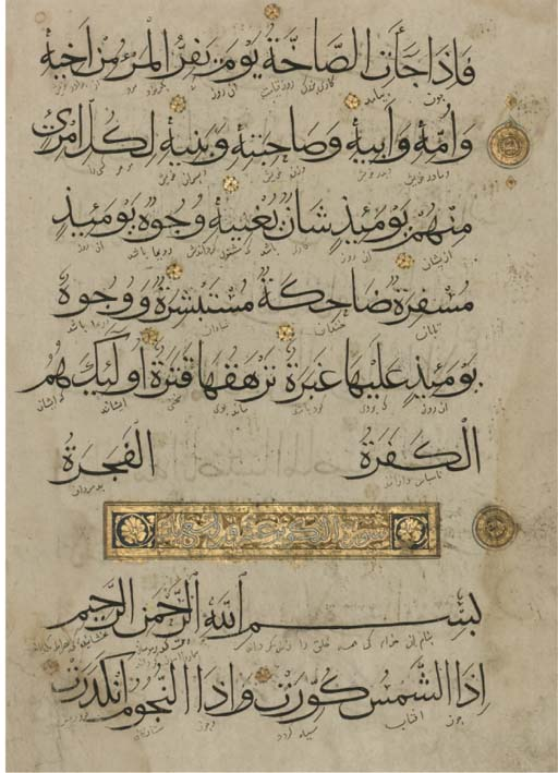 A LEAF FROM A QUR'AN, ILKHANID
