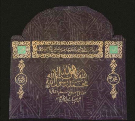 PART OF A TOMB COVER, OTTOMAN