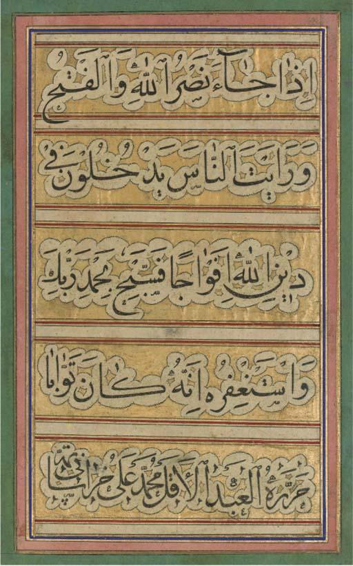 SURA AL-NASR (CX), COPIED BY M